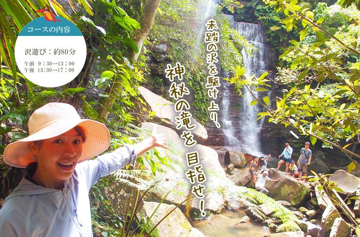 ゲータの滝・沢登り&水遊びツアー