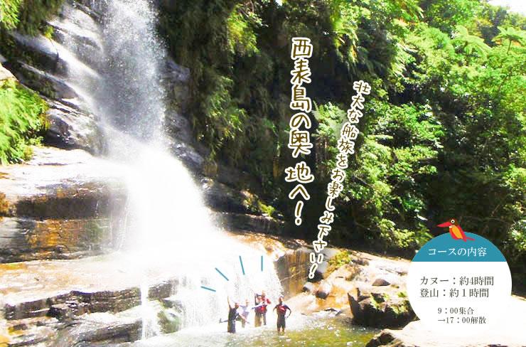 ナーラの滝・シーカヤック&トレッキングツアー