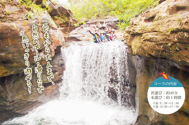 オオミジャの滝・沢登り&水遊びツアー