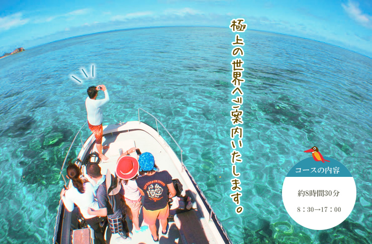 極上シュノーケリング海人ツアー
