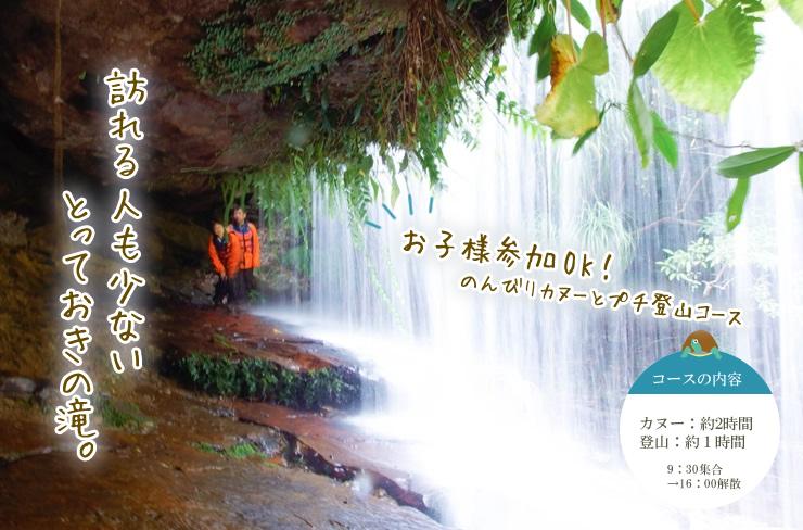 サンガラの滝・マングローブカヌー&ジャングルトレッキングツアー