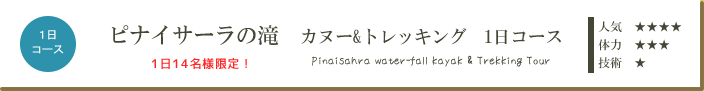 ピナイサーラの滝・カヌー&トレッキングツアー